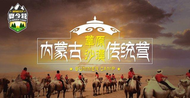 【杭州出发】2019内蒙古草原沙漠传统营·8天7夜