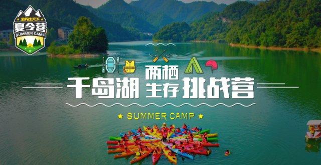 【杭州出发】2019千岛湖两栖生存挑战营·7天6夜