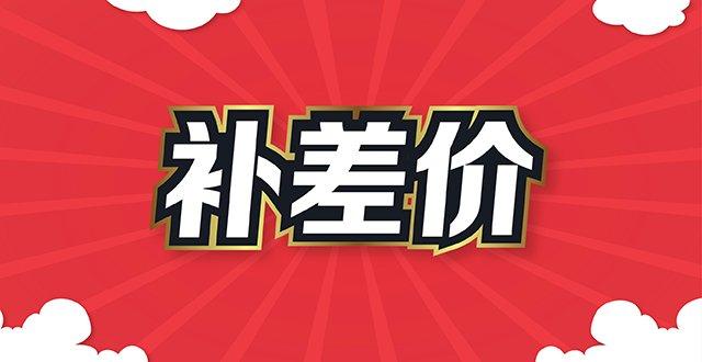 补差价-杭州