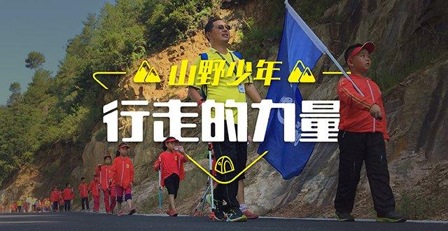 山野少年之行走的力量【杭州站】