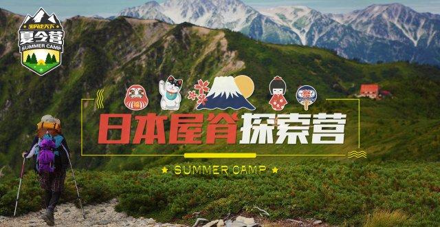 【杭州出发】2019日本屋脊探索营