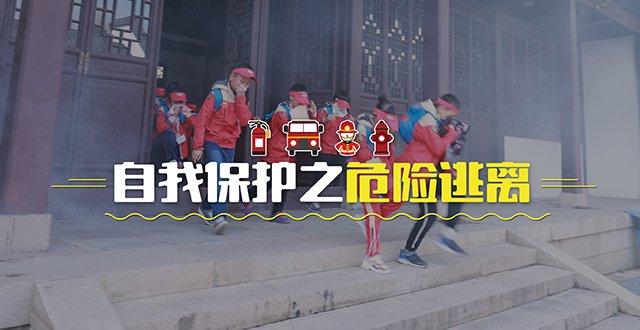 自我保护之危险逃离【杭州站】全面升级版