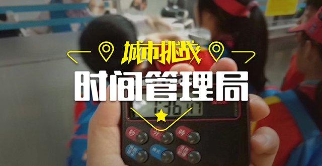 【时间管理局】杭州站开启全新穿越竞速模式!