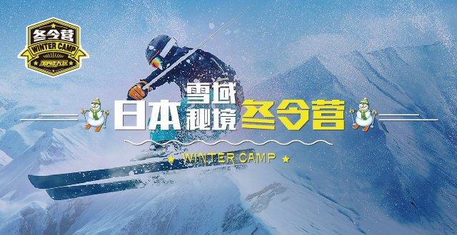 【杭州出发】2020日本雪域秘境冬令营