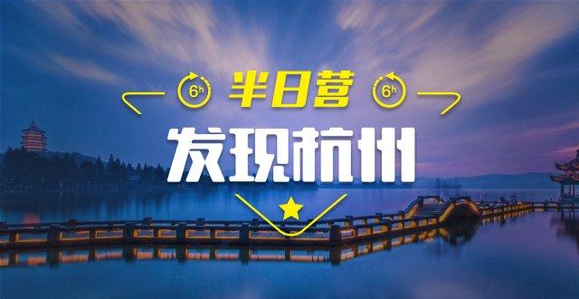 半日营之第二课堂《发现杭州》高新向日葵小队定制专场