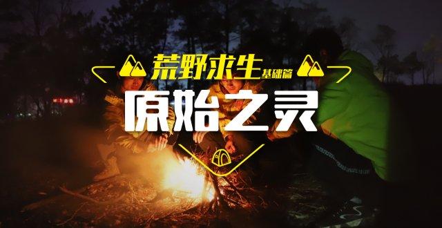 2021【国庆特辑】荒野求生之原始之灵·2天1夜(杭州本市)