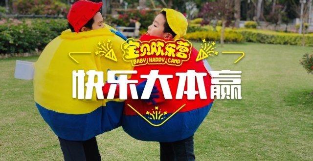 【快乐大本赢】——为快乐而赢!【杭州站】