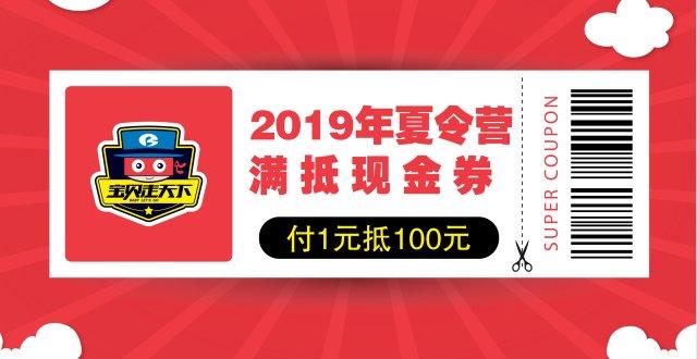 """【杭州】2019年夏令营""""1元抵100元""""现金券"""