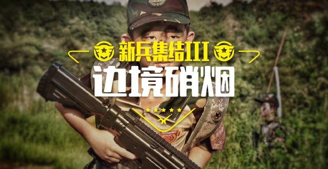 【中国少年营】新兵集结Ⅲ-边境硝烟【杭州站】