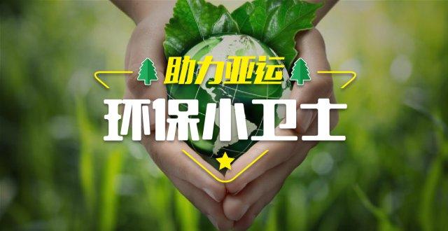 """【杭州】假日小队之""""助力绿色亚运,垃圾分类从我做起"""""""
