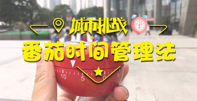 【时间管理局】之【番茄时间管理法】杭州站