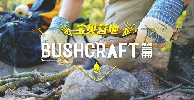 【杭州出发】2020宝贝营地之Bushcraft冬令营