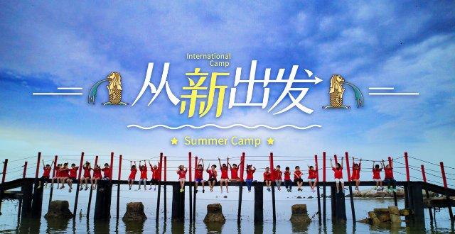 【杭州出发】2020从新出发·新加坡夏令营