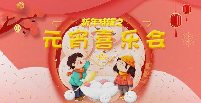 新年特辑之元宵喜乐会【杭州站】首发活动