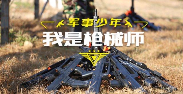 【杭州】军事少年之【我是枪械师】