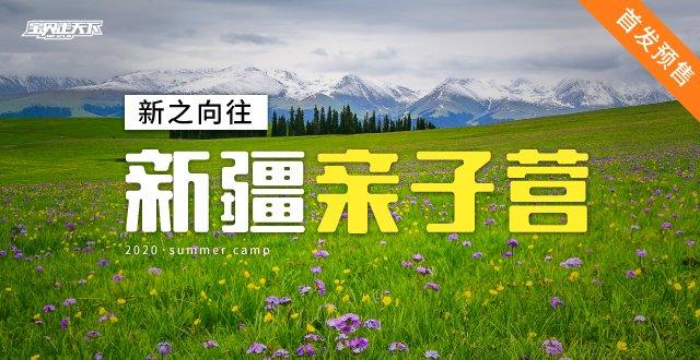 【杭州出发】新之向往·新疆亲子营(7天6夜)