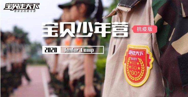 【杭州亮子教育专场】2020宝贝少年营国庆专场