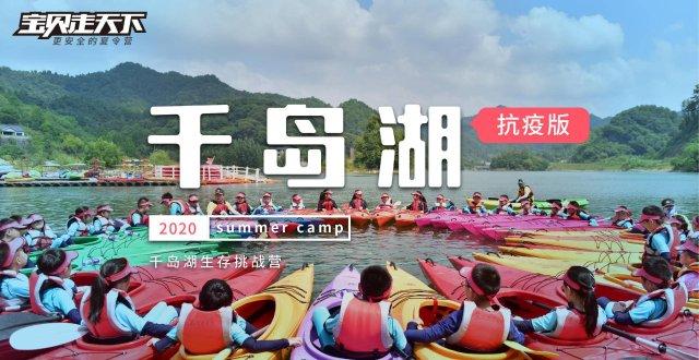 【杭州出发】2020千岛湖夏令营·7天6夜