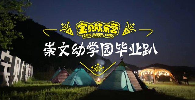 【崇文幼学园】毕业定制活动