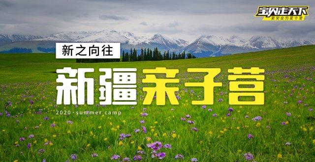 【杭州出发】新之向往·新疆亲子营(7天6夜)(排期版)