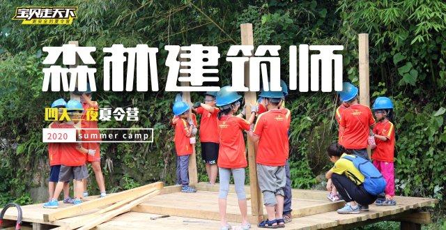 【杭州出发】2020森林建筑师·4天3夜