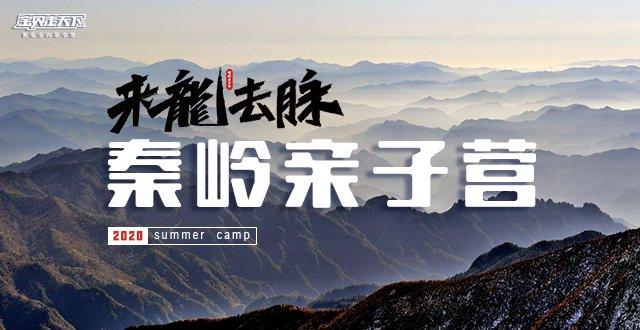 """2020【来""""龙""""去""""脉""""】秦岭亲子营·7天6夜(杭州出发)"""