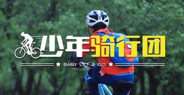 【杭州】少年骑行团-破风少年-(可定制)