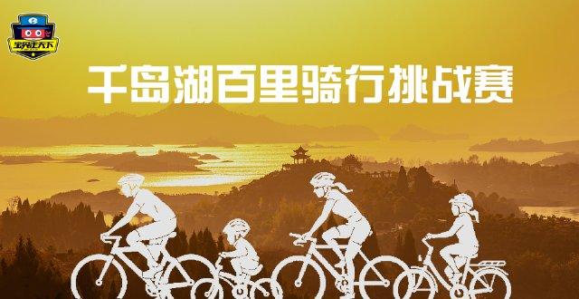 【学军专场】千岛湖百里骑行挑战赛