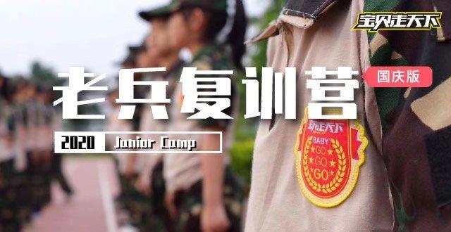 【杭州】2020宝贝少年营之老兵复训(国庆专场)