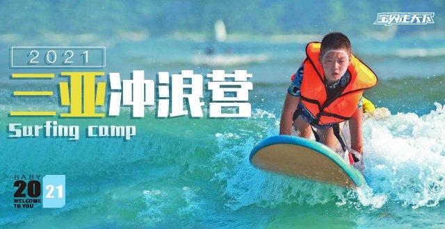 【杭州出发】2021三亚冲浪冬令营·5天4夜