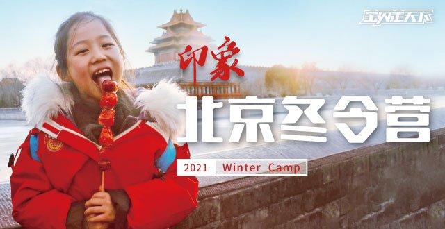 【杭州出发】2021印象·北京冬令营6天5夜
