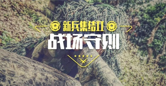 2021【金秋特辑二】军事少年之战场守则(一起加入战斗吧)