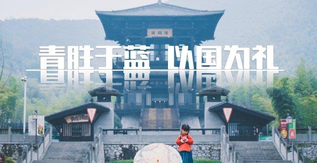 【湘师实验专场】青盛于蓝 ,以国为礼