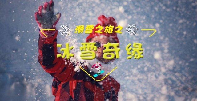 2021橙果艺术【冰雪奇缘】之三天两夜滑雪畅玩营