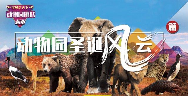 动物园生存挑战风云篇
