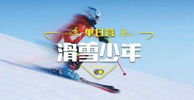 2021【滑雪单日营】之冰雪挑战营(杭州出发)