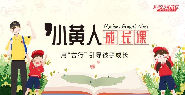 (杭州)小黄人线上成长课,塑造孩子强大内心