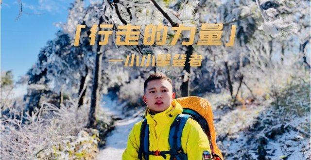 2021【冬日徒步】行走的力量-小小攀登者(亲子场)