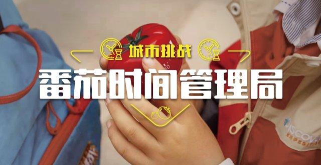 2021【金秋特辑五】时间管理局-番茄时间管理法