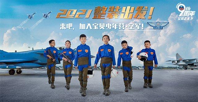 【杭州出发】2021宝贝少年营·空军(重磅首发)