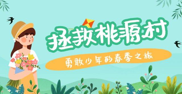 【杭州】2021春耕-拯救桃源村