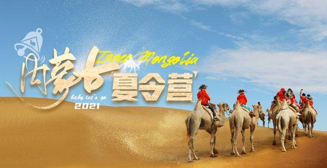 【杭州出发】2021内蒙古草原沙漠夏令营·8天7夜