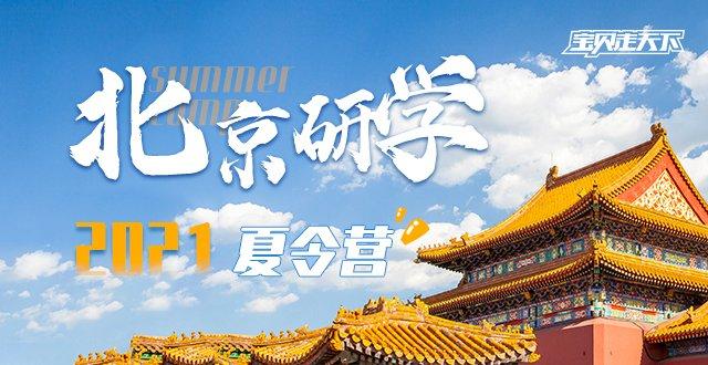 (候补链接)2021北京研学夏令营·6天5夜
