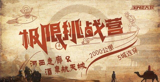 【杭州出发】2021极限挑战营·11天10夜(第一季)