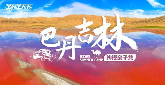 (杭州出发)2021巴丹吉林沙漠亲子营·7天6夜