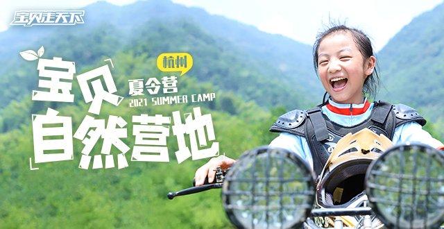 (杭州出发)2021杭州宝贝自然营地夏令营·7天6夜