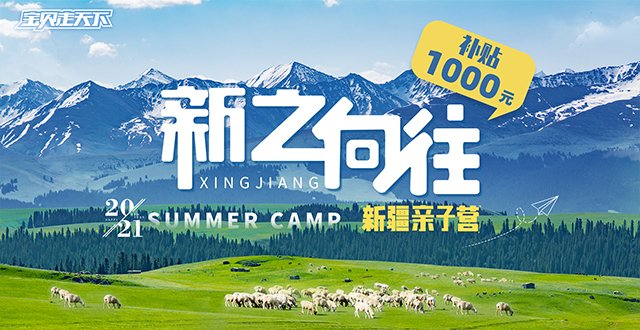 (杭州出发)2021新之向往·新疆亲子夏令营|补贴1000元