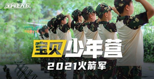 【名额告急!!】2021宝贝少年营·火箭军(杭州出发)