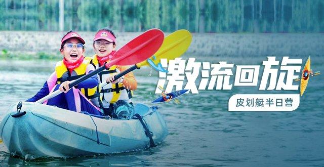 【9月教师节特辑】激流回旋-皮划艇(亲子场)——半日