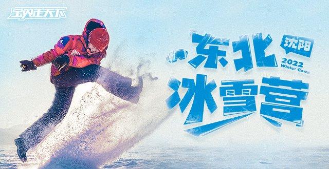 (杭州出发)2022东北冰雪营·6天5夜